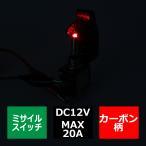 ミサイル トグル スイッチ 12V カバー カーボン柄 スイッチLEDレッド  IZ269-R
