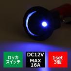 LEDランプ付 丸型 ロッカー スイッチ 12V ブルー 3個set  IZ273-B
