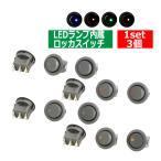LEDランプ付 丸型 ロッカー スイッチ 12V 3個set ブルー/レッド/グリーン/オレンジ  IZ273