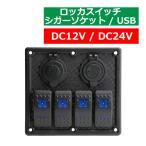 汎用 ロッカ スイッチ 4連 自動車 トラック ボートに!! 12V 24V兼用 LED パイロットランプ シガープラグ USB電源付き 防滴仕様 IZ275