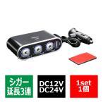 3連 増設 延長 シガーソケット 60cm USB電源 DC12V/24V兼用 1本  IZ286