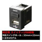純正風 トヨタAタイプ スイッチ / USB給電 ポート 10アクア 30/40プリウス/α  IZ295