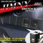 純正風 トヨタAタイプ スイッチ / USB給電 ポート 20/30アルファード/ヴェルファイア  IZ295