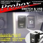 純正風 トヨタAタイプ スイッチ / USB給電 ポート 70/80ノア/ヴォクシー 80エスクァイア  IZ295