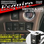 純正風 トヨタAタイプ スイッチ / USB給電 ポート LA600S/LA610Sタント/カスタム  IZ295