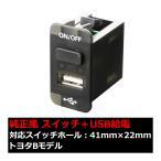 トヨタBタイプ ダイハツ兼用 スイッチホール USB給電 / スイッチ  IZ296