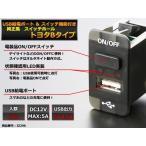純正風 トヨタBタイプ スイッチ / USB給電 ポート 30/40エスティマ 10パッソ  IZ296