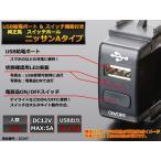 純正風 日産Aタイプ スイッチ / USB給電 ポート T31エクストレイル E51/E52エルグランド  IZ297
