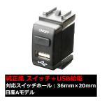 純正風 日産Aタイプ スイッチ / USB給電 ポート E26キャラバンNV350 C25/C26セレナ  IZ297