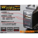 日産Aタイプ スイッチホール USB給電 / スイッチ  IZ297