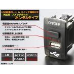 ホンダAタイプ スイッチホール USB給電/スイッチ  IZ298