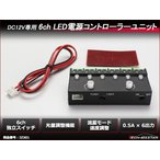 LED コントローラーユニット 6ch 光量/速度調整 流星モード 12V専用  IZ301