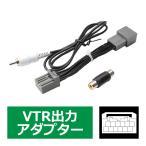 VTR 出力アダプター ホンダ HDD インターナビ VHO-H49 AVC33  IZ302