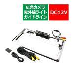 バックカメラ一体型 ナンバーフレーム 赤外線 クロムメッキ  IZ311