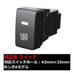 純正風 ホンダAタイプ スイッチ 増設 JF1/JF2 N-BOX プラス/カスタム 含む  IZ333