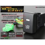 純正風 ホンダAタイプ スイッチ 増設 RM-1 CR-V / ZE1インサイト  IZ333