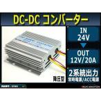 デコデコ DC-DC コンバーター 24V→12V/20A 2系統出力 常時電源/ACC電源 アルミヒートシンクタイプ  IZ384