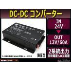 デコデコ 24V→12V/60A DC-DC ...