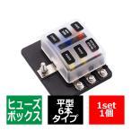 平型ヒューズ用 ヒューズボックス 6極タイプ DC12V/24V兼用 MAX100A IZ502