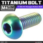 64チタンボルト M4×10mm P0.7 トラスヘッド 六角穴付き ボタンボルト 焼きチタンカラー 虹色 1個 JA696