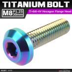 64チタンボルト M8×30mm P1.25 テーパーヘッド 六角穴 ボタンボルト 焼きチタンカラー ライトカラー 1個 JA755