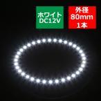 イカリング LED イクラリング ホワイト 外径80mm SMD LED  OZ004