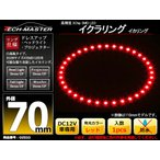 イカリング LED イクラリング レッド 外径70mm SMD LED  OZ033