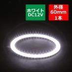 完全 防水 LED イカリング ホワイト 60mm 3014サイズSMD LED 1本  OZ302