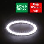 完全 防水 LED イカリング ホワイト 80mm 3014サイズSMD LED 1本  OZ304