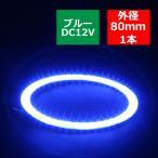 完全 防水 LED イカリング ブルー 80mm 3014サイズSMD LED 1本  OZ319