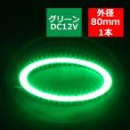 完全 防水 LED イカリング グリーン 80mm 3014サイズSMD LED 1本  OZ324