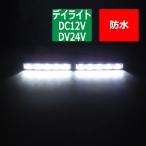 10W LED 小型 デイライト 12V/24V兼用 消灯機能付き ホワイト  PZ004