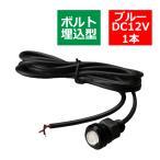 埋め込み 汎用 1.5W パワー LED スポットライト ブルー /ブラックケース  PZ035