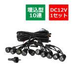 埋め込み型 LEDデイライト 10連 ウインカー連動 アルミ ブラックボディ ホワイト  PZ050