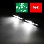 24V/12V兼用 防水 LEDデイライト アクリルライトバー内蔵モデル アルミボディ ブラックインナー 減光機能あり ホワイト  PZ099