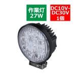 汎用27W パワーLED搭載 作業灯 フォグランプ バックランプ ワークライト  PZ175
