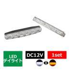 拡散型 ホワイト/アンバーの2色発光 LED デイライト  PZ298