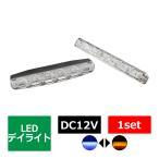 拡散型 ブルー/アンバーの2色発光 LED デイライト PZ299