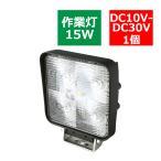 汎用15W パワーLED搭載 作業灯 フォグランプ バックランプ ワークライト  PZ326