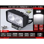 汎用20W CREE LED搭載 作業灯 フォグランプ バックランプ ワークライト  PZ348