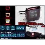 Z34 フェアレディZ LEDバックフォグランプ スモークレンズ  PZ406