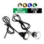 選べるボディ/発光色 埋め込み ボルト型 汎用 1.5W LED スポットライト 1個  PZ481〜PZ494