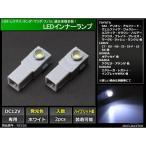 ホワイト 純正交換用LEDインナーランプ トヨタ/レクサス/ホンダ/マツダ/スバル フット/グローブ/コンソールなど 2個セット RZ103