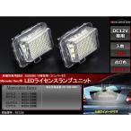 LEDライセンスランプ W221/W212/W207/W216/W204 前期 メルセデスベンツ 車種専用設計 ナンバー灯 2個set   RZ105