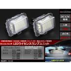 LEDライセンスランプ 後期 LEDランプ車用 W221/W222/W212/S212/C207/A207/C218/C216/W204/S204/C204/W205 メルセデスベンツ ナンバー灯 2個Set  RZ106