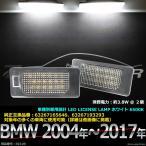 BMW LEDライセンスランプ E82/E88/E90/E91/E92/E93/F30/F31/F34/F35/E46/F32/E39/E60/E61/F10/F11/F18/E84/F25/F15/E70/E71/E72 車種専用設計 ナンバー灯  RZ109