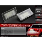 LEDライセンスランプ MINI BMW R50/R52/R53 クーパー/クーパーS/ONE ナンバー灯 車種専用設計 2個セット  RZ112