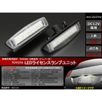 LEDライセンスランプ 30系 ハリアー /10系 プリウス /40系 カムリ/ 110系 マーク2 車種専用設計 ナンバー灯 2個set  RZ114
