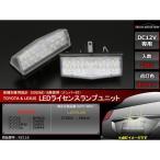 LEDライセンスランプ 20系/30系 プリウス/α/40系PHV 車種専用設計 ナンバー灯 レクサスCT200Hも可 2個セット  RZ116