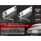 200系ハイエース/レジアスエース 10系ハリアー 車種専用設計LEDライセンスランプ ナンバー灯 2個  RZ118